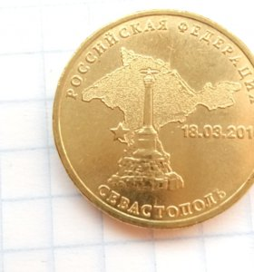 Монета посвященная Крыму