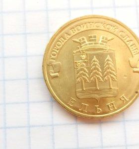 Монета из серии ГВС Ельня