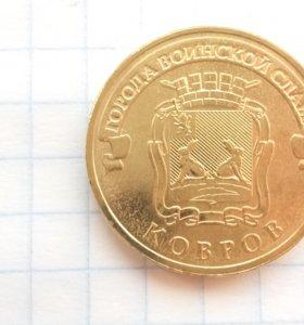 Монета из серии ГВС Ковров