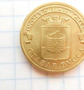 Монета из серии ГВС Старая Русса