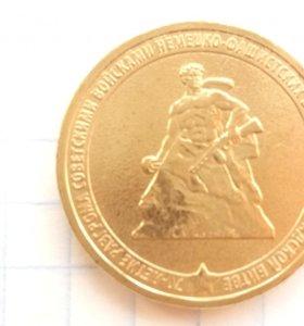 Монета посвященная 70-летию Сталинградской битве