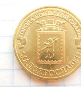 Монета из серии ГВС Малоярославец