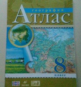 Атлас. География. 8 класс.