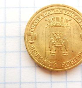 Монета из серии ГВС Великий Новгород