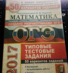 МАТЕМАТИКА. 9 класс.ОГЭ