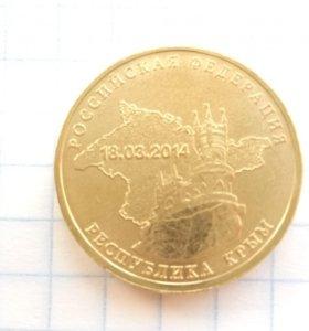 Монета посвященная вступлению Крыма