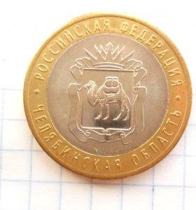 Монета из серии регионы РФ Челябинская область