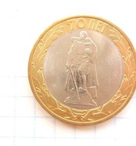 Монеты повященные 70-летию победы в ВОВ