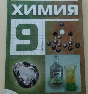 Химия. 9 класс.
