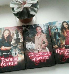 Книги Б.Диспейн