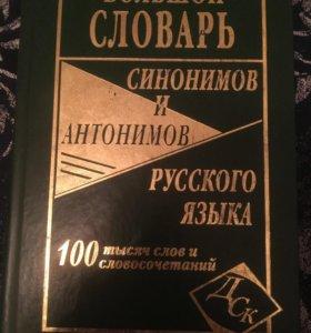Большой словарь синонимов и антонимов