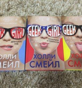 """Книги """"Девушка Гик"""",первые три части)"""