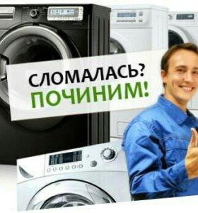 Ремонт стиральных машин с горантией