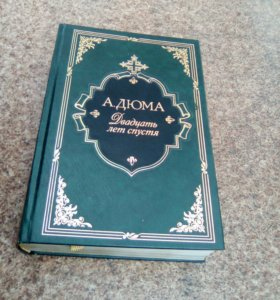 """Книга """"Двадцать лет спустя"""" А.Дюма"""