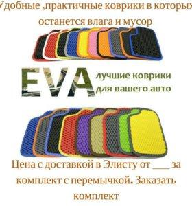 Автомобильные коврики EVA нового поколения.