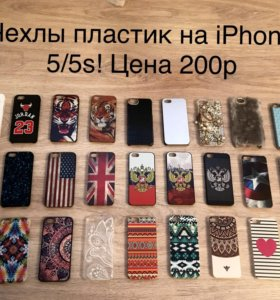 Продаю чехлы на iPhone 5/5s/5se❗️