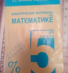Дидактические материалы по математике 5 класс.