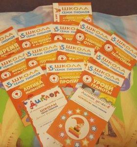 Развивающие книги Школа 7 гномов, курс 5-6 лет