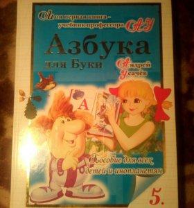 Детская книга-азбука