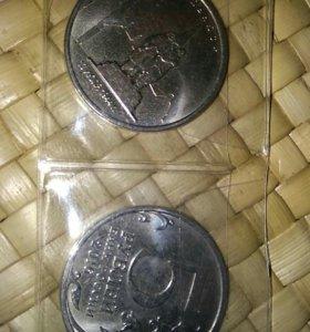 Юбилейные 5 рублей Вильнюс+Рига