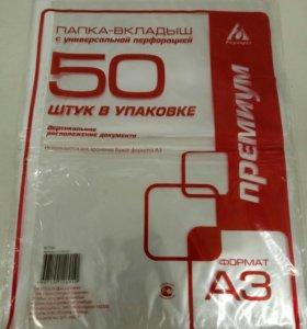 Папка - вкладыш А3 50 шт.