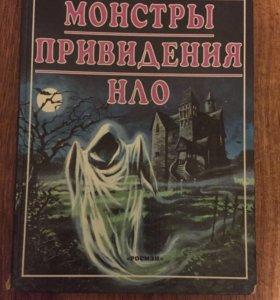 Книга «Монстры Приведения Нло»
