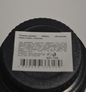 Термос кружка объектив фото