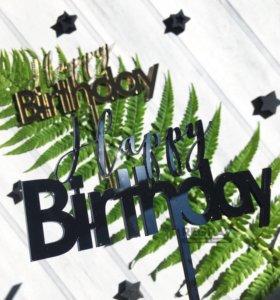 Топпер в торт Happy Birthday
