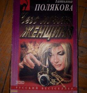 """Книга Т.Полякова """"Чего хочет женщина"""",2000г.в."""