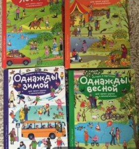 детские книги (новые)/ детские книжки - комплект 4