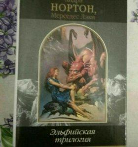 Книги . Фэнтези