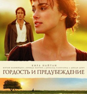 Постер к фильму Гордость и предубеждение 2006 года