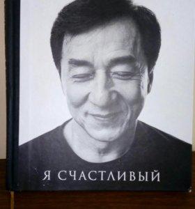 Книга Джеки Чан я счастливый