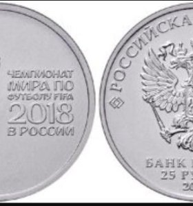 Монета 25 рублей Fifa 2018