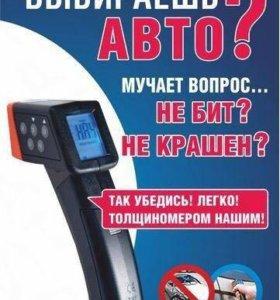 Толщиномер АРЕНДА