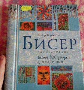 Энциклопедия по бисероплетению