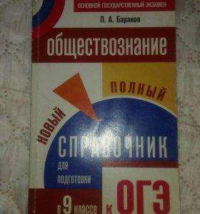 Справочник ( общество ОГЭ)