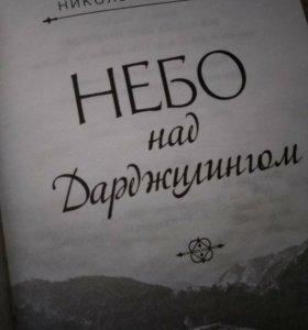 "Книга Николь Фосселер ""Небо над Дарджилингом"""