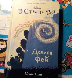 Интересные книги для детей!