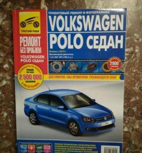 VW Polo...Руководство по обслуживанию и ремонту