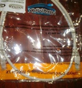 Шнур соединительный никомакс 1 м