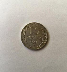 Монета 15 коп 1927 года
