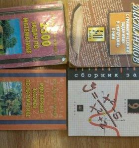 Сборники заданий по математике+300Диктантов