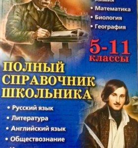 Книга, справочник для подготовки к ОГЭ, ЕГЭ