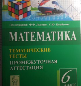 Математика Тематические тесты 6 класс Ф.Ф.Лысенко