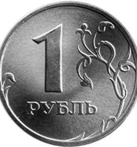 1 рубль 2010 года сп 100 штук
