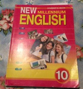 Учебник и тетради по английскому языку 10 кл