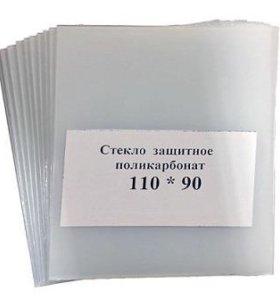 """Защитные стёкла для маски """"Хамелеон"""" и др. 110*90"""