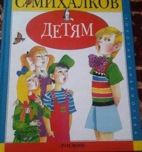 Книга С.Михалков Детям
