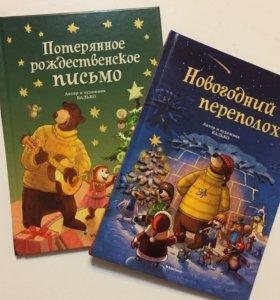 Потерянное рождественское письмо и Новогодний